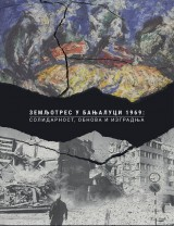 Zemljotres u Banjaluci 1969 - Solidarnost, obnova i izgradnja