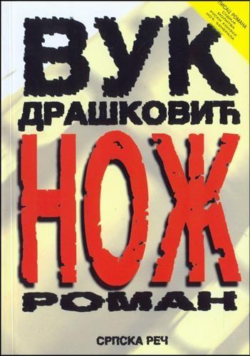 vuk_draskovic.jpg