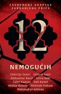 Dvanaest nemogućih -  Priče buntovnih arapskih pisaca