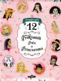 12 prekrasnih priča o princezama