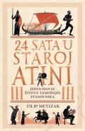 24 sata u staroj Atini