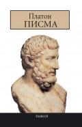 Platon Pisma