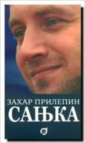 Sanjka