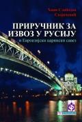 Priručnik za izvoz u Rusiju i Evroazijski ekonomski savez EAS