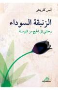Crni tulipan - arapski