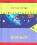 Eko Eko