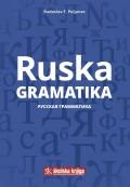 Ruska gramatika za svakoga