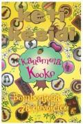 Karamela Koko - Bombonjera za devojčice