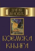 Boemska knjiga