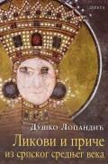Likovi i priče iz srpskog srednjeg veka