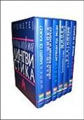 Popularna lingvistika - komplet (7 knjiga)