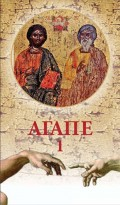 Agape - knjiga 1