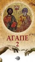 Agape - knjiga 2