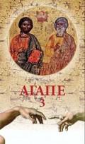 Agape - knjiga 3