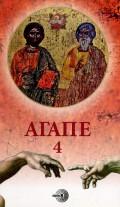Agape - knjiga 4