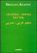 Arapsko - Srpski rečnik