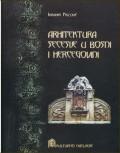 Arhitektura secesije u Bosni i Hercegovini
