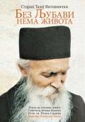 Bog će pomoći ako ima kome - Životopis i pouke patrijarha Pavla
