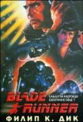 Blade Runner: Sanjaju li androidi električne ovce?