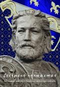 Bosansko kraljevstvo - Historija srednjovjekovne bosanske države