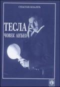 Tesla - Čovek Anđeo