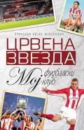 Crvena zvezda - Moj fudbalski klub