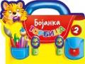 Bojanka - Torbica 2
