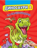 Dinosauri sa nalepnicama 1