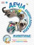 Dečja enciklopedija - Životinje