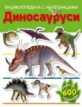 Dinosaurusi -enciklopedija s nalepnicama