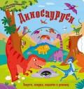 Dinosaurusi - Interaktivna avantura
