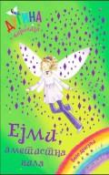 Ejmi, ametistna vila - Dugina čarolija 26