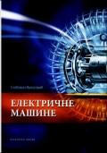 Električne mašine