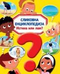 Slikovna enciklopedija - Istina ili laž?