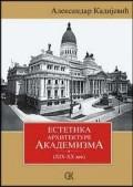 Estetika arhitekture akademizma