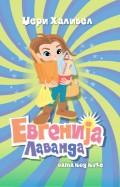 Evgenija Lavanda - Sama kod kuće