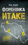 Forenzika Itake