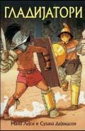 Gladijatori
