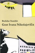 Gost Ivana Nikolajeviča