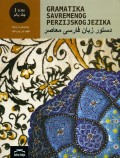 Gramatika savremenog perzijskog jezika - prvi i drugi tom