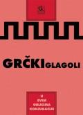 Grčki glagoli u svim oblicima konjugacije