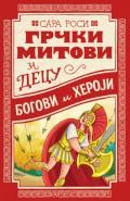 Grčki mitovi za decu: Bogovi i heroji