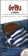 Grčki u džepu