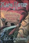 Hari Poter i dvorana tajni