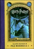 Hari Poter i red feniksa 1