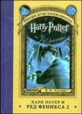 Hari Poter i red feniksa 2