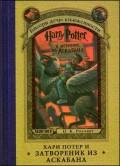 Hari Poter i zatvorenik iz Askabana