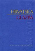 Hrvatska glazba u XX. Stoljeću - Zbornik radova sa znanstvenoga skupa održanog u palači Matice hrvatske 22-24. studenoga 2007.