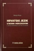 Hrvatski jezik u Bosni i Hercegovini u javnoj komunikaciji od 1945. do danas