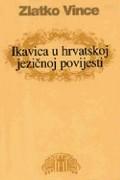 Ikavica u hrvatskoj jezičnoj povijesti